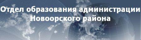 Отдел образования администрации Новоорского района